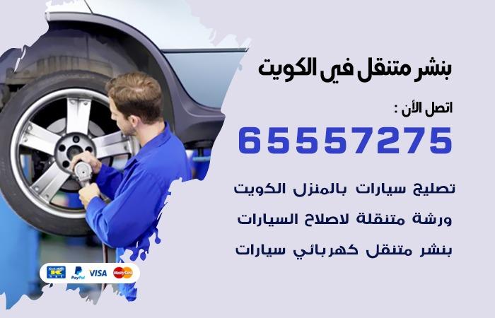 بنشر متنقل في الكويت