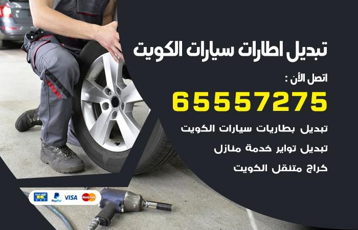 تبديل اطارات سيارات الكويت