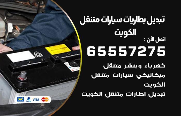 تبديل بطاريات سيارات متنقل الكويت