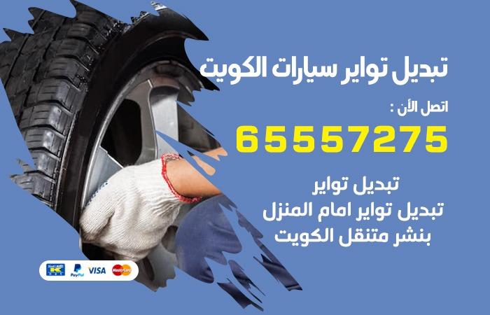 تبديل تواير سيارات الكويت
