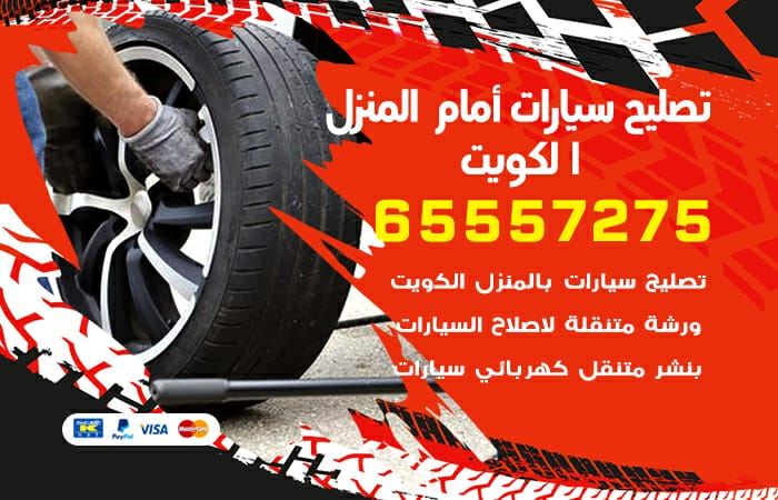 تصليح سيارات امام المنزل الكويت