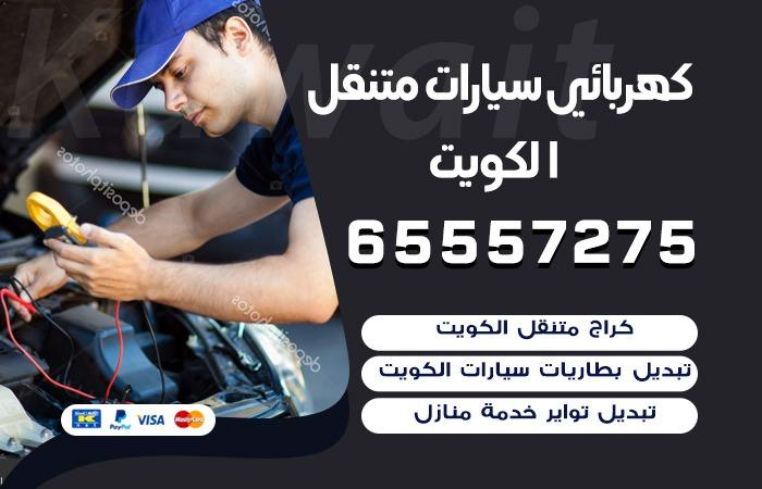 كهربائي سيارات متنقل الكويت