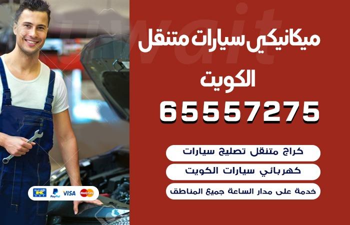 ميكانيكي سيارات متنقل الكويت