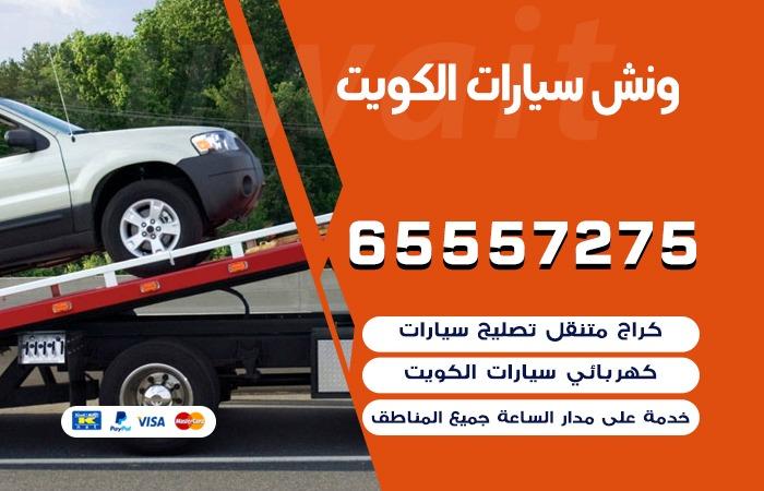 ونش سيارات الكويت