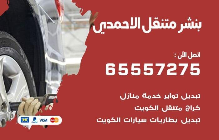 بنشر متنقل جمعية الاحمدي