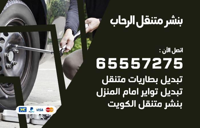 بنشر متنقل جمعية الرحاب