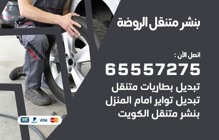 بنشر متنقل جمعية الروضة