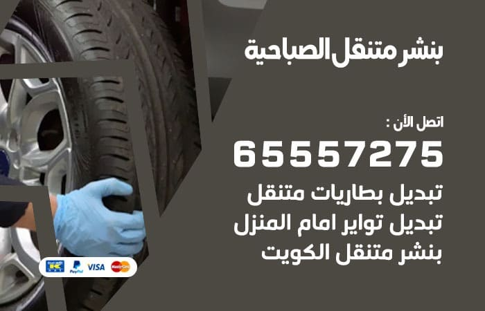 بنشر متنقل جمعية الصباحية