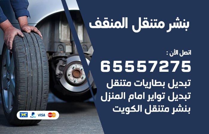 بنشر متنقل جمعية المنقف