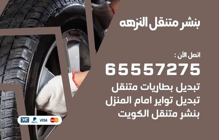 بنشر متنقل جمعية النزهة