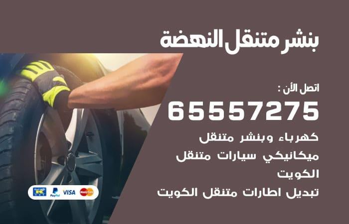 بنشر متنقل جمعية النهضة