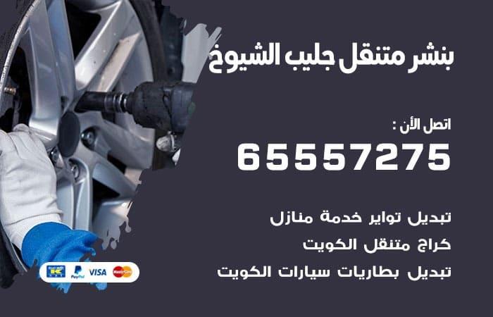 بنشر متنقل جمعية جليب الشيوخ