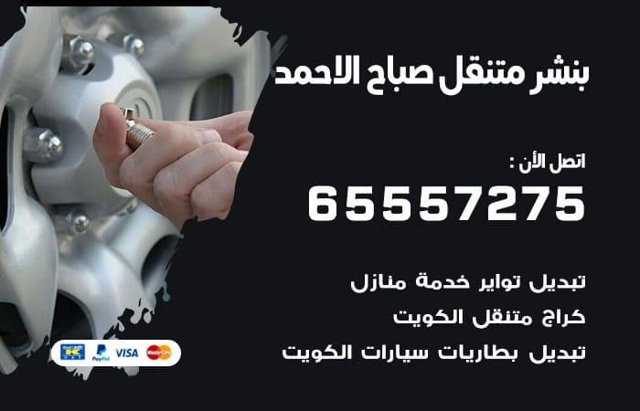 بنشر متنقل جمعية صباح الاحمد