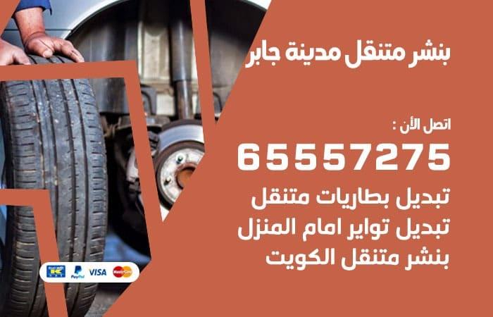 بنشر متنقل جمعية مدينة جابر