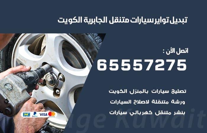 تبديل تواير سيارات متنقل الجابرية