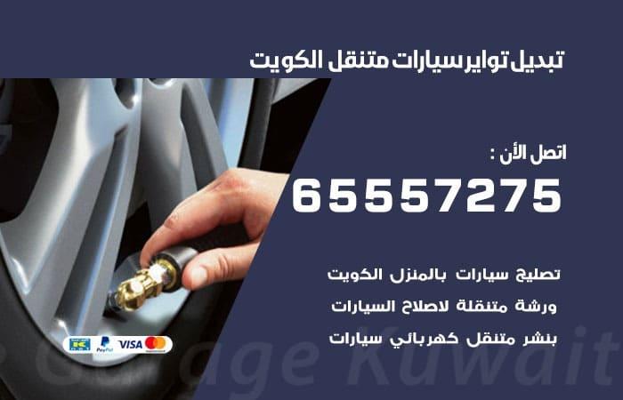 تبديل تواير سيارات متنقل الكويت