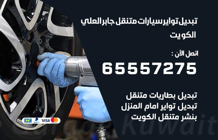 تبديل تواير سيارات متنقل جابر العلي