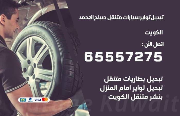 تبديل تواير سيارات متنقل صباح الاحمد