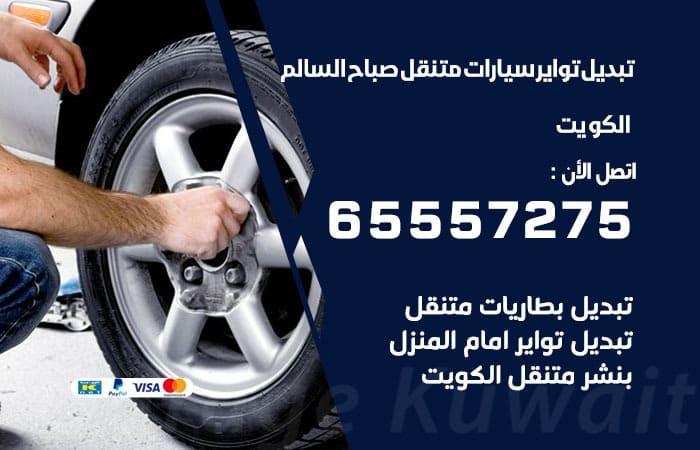 تبديل تواير سيارات متنقل صباح السالم