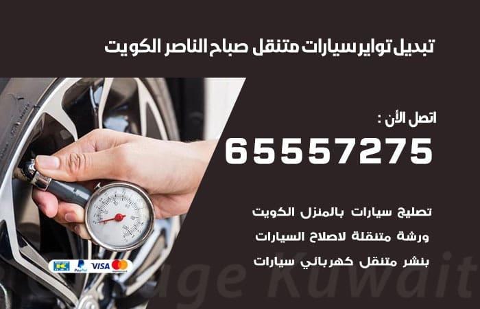 تبديل تواير سيارات متنقل صباح الناصر