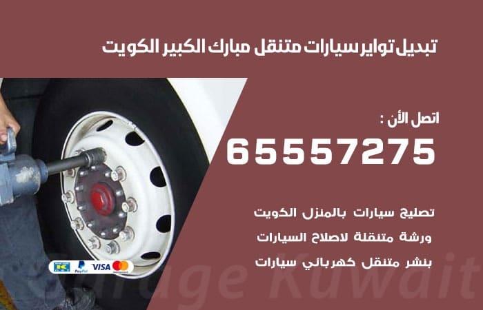 تبديل تواير سيارات متنقل مبارك الكبير