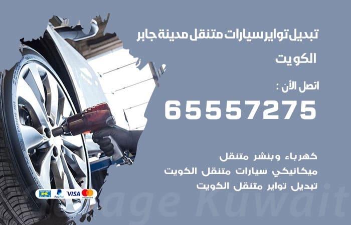 تبديل تواير سيارات متنقل مدينة جابر