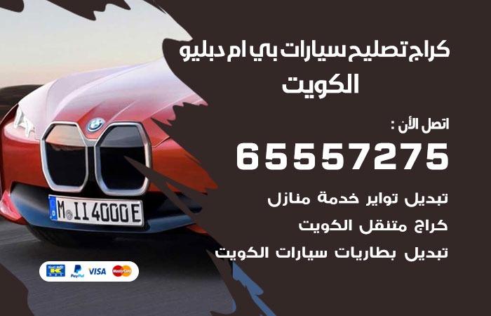 كراج تصليح بي ام دبليو الكويت