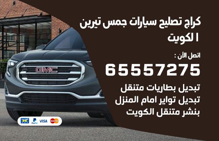 كراج تصليح جي ام سي تيرين الكويت