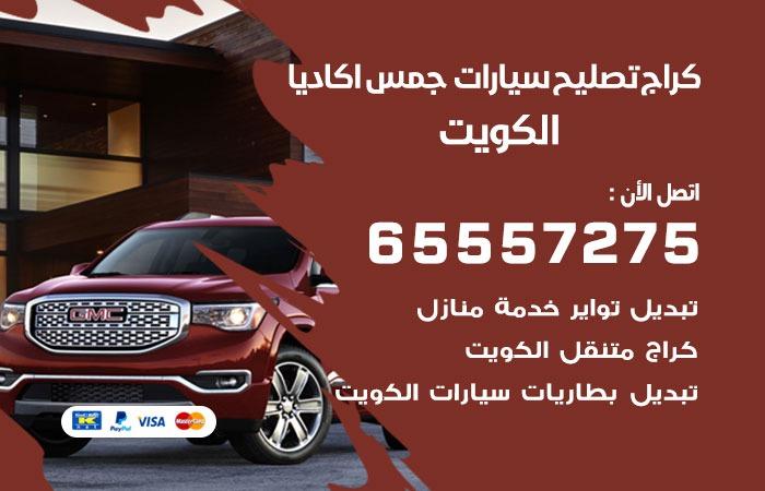 كراج تصليح جمس اكاديا الكويت