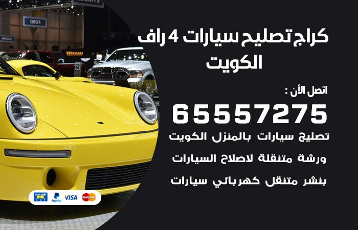 كراج تصليح 4 راف الكويت