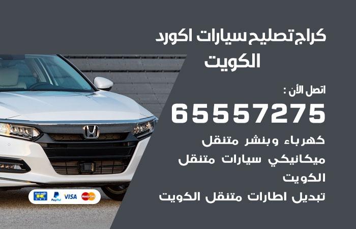 كراج تصليح اكورد الكويت