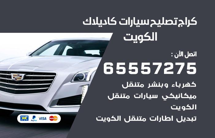 كراج تصليح كاديلاك الكويت