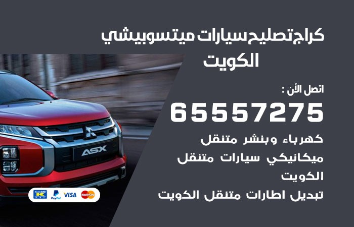كراج تصليح ميتسوبيشي الكويت