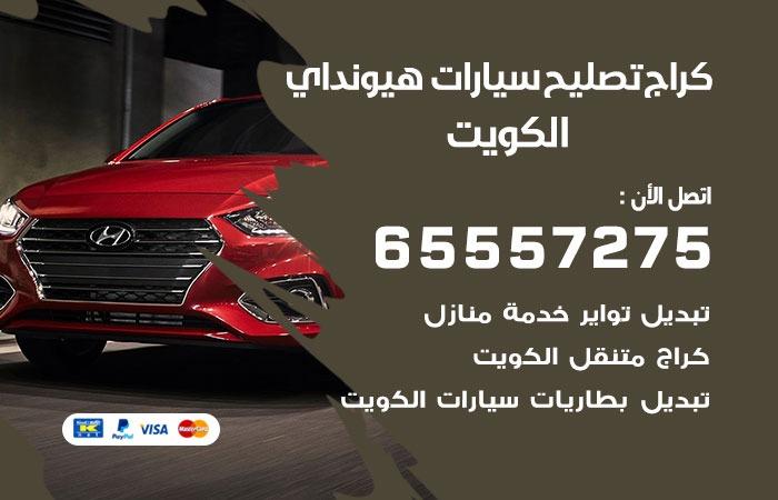 كراج تصليح هيونداي الكويت