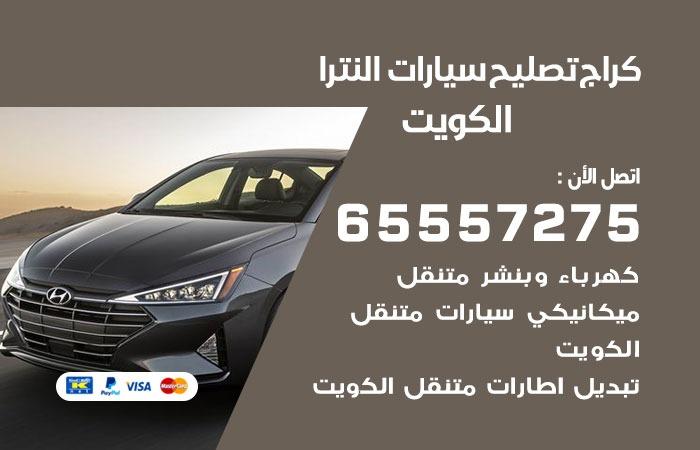 كراج تصليح النترا الكويت