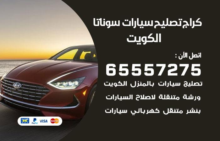 كراج تصليح سوناتا الكويت