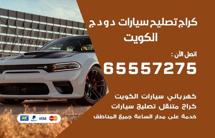 كراج تصليح دودج الكويت