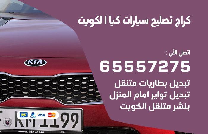 كراج تصليح كيا الكويت