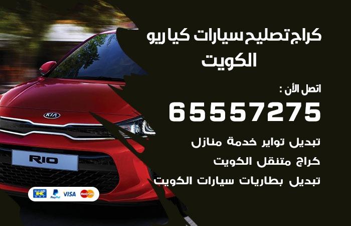 كراج تصليح كيا ريو الكويت