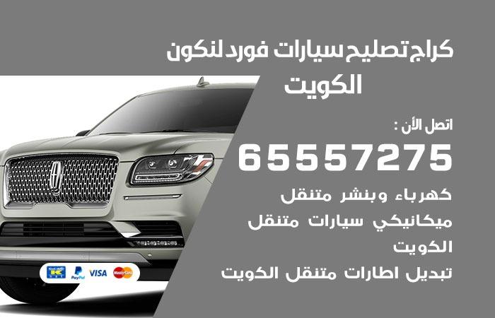 كراج تصليح فورد لنكون الكويت