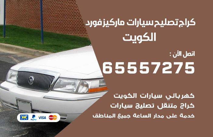 كراج تصليح ماركيز فورد الكويت