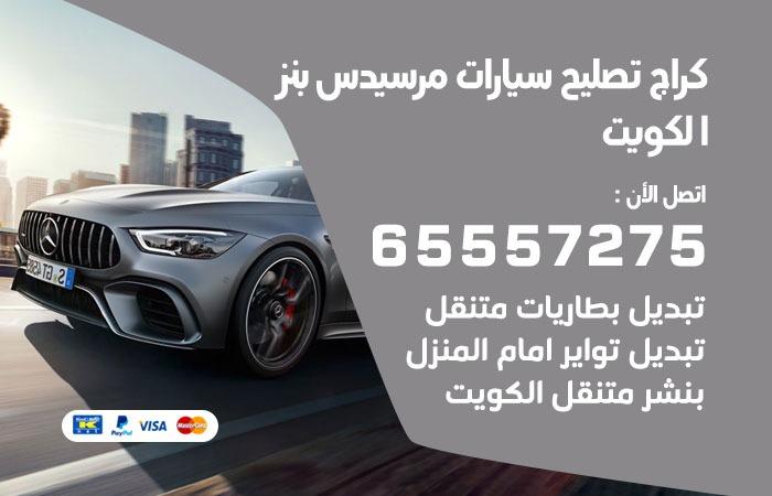 كراج تصليح مرسيدس بنز الكويت