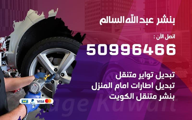 بنشر عبد الله السالم
