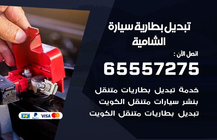 تبديل بطارية سيارة الشامية