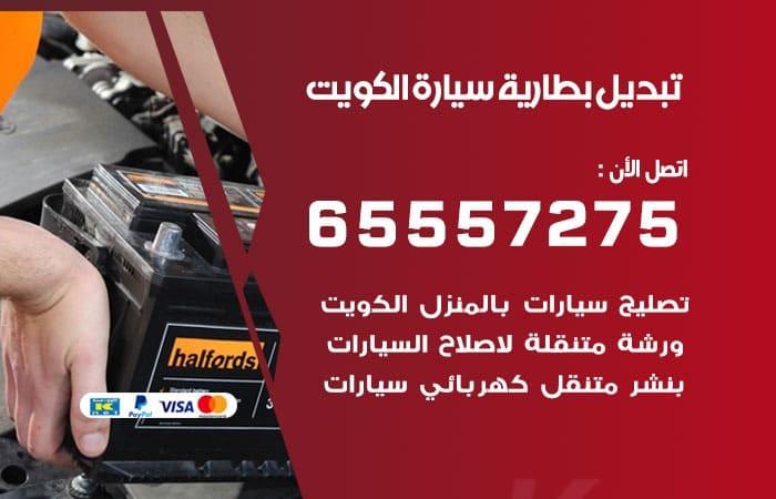 تبديل بطارية سيارة الكويت