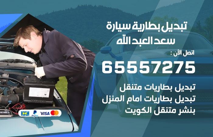 تبديل بطارية سيارة سعد العبدالله