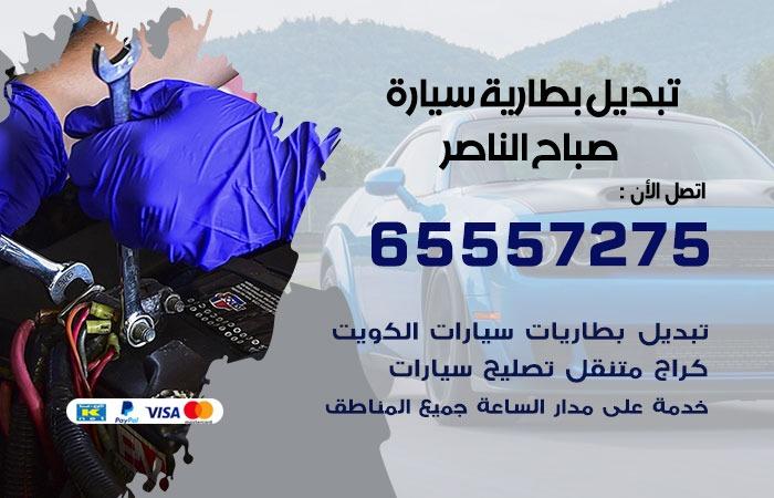 تبديل بطارية سيارة صباح الناصر