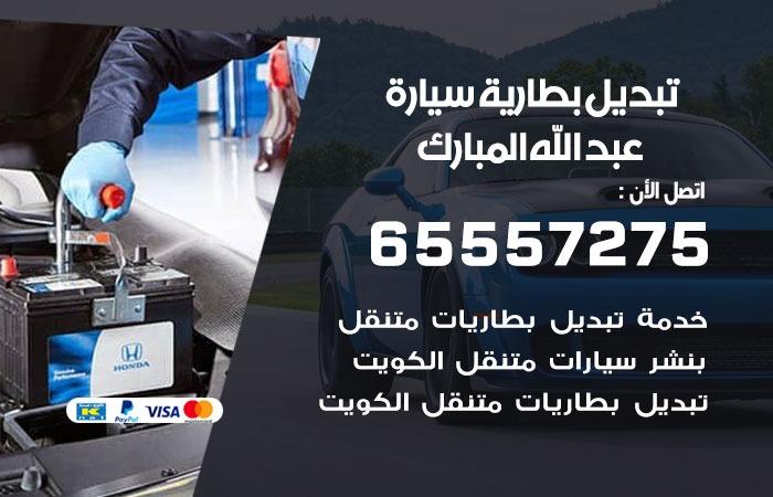 تبديل بطارية سيارة عبد الله المبارك
