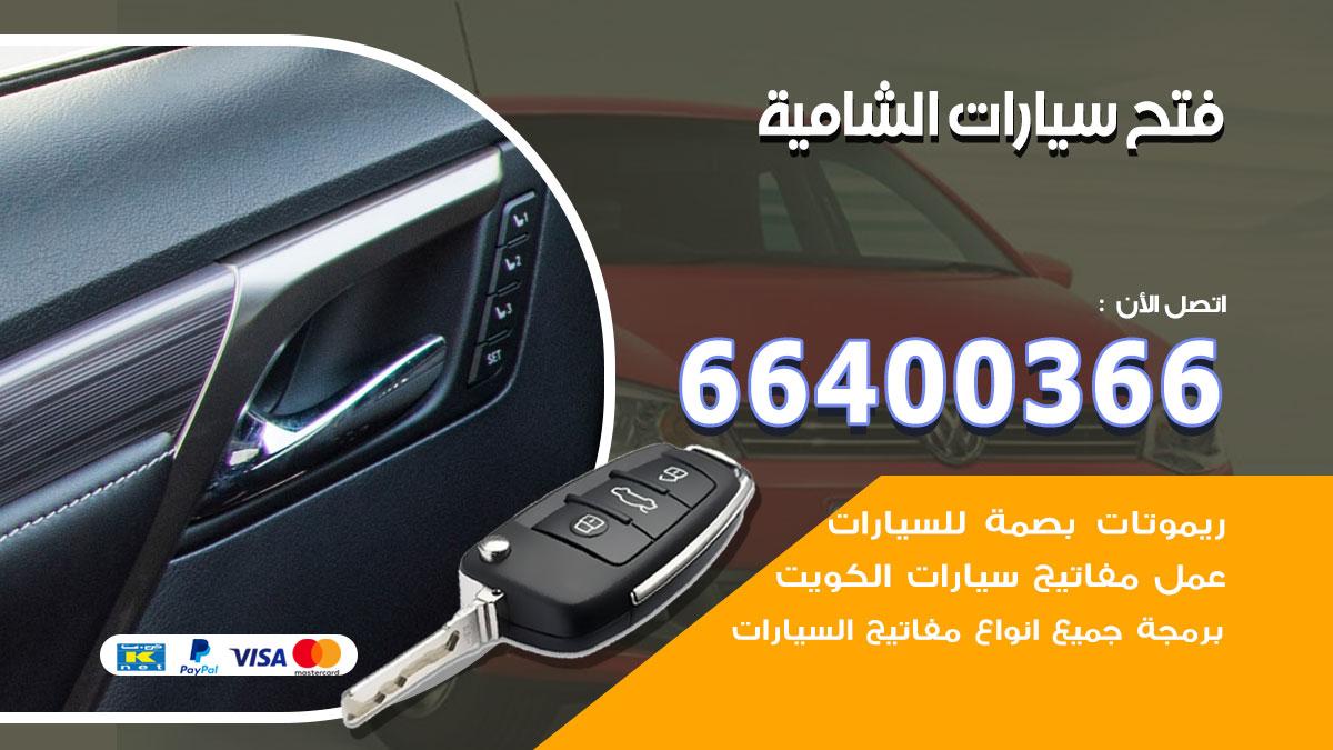 فتح السيارات الشامية