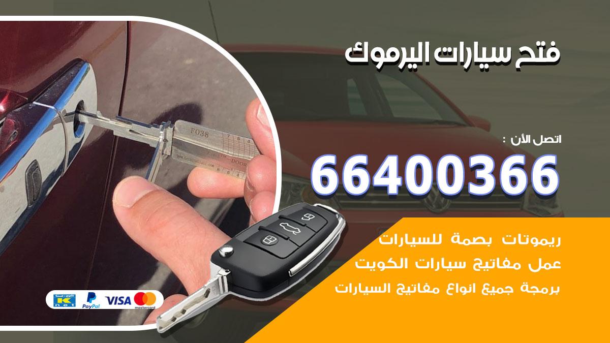 فتح السيارات اليرموك